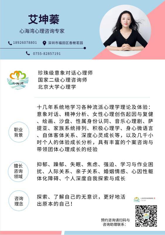 深圳市心海湾心理咨询有限公司心理咨询专家艾坤蓁老师